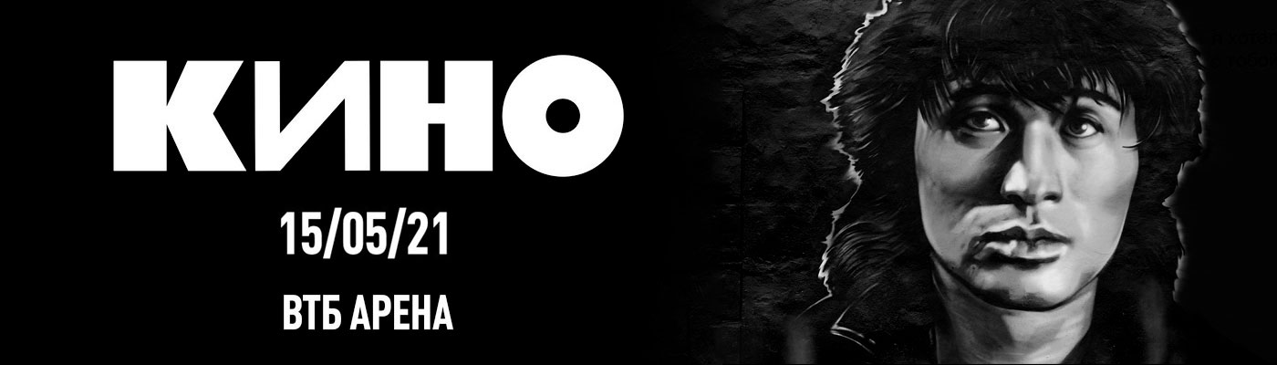 """Билеты на концерт группы Кино 21 ноября 2020 в ВТБ Арене """"Динамо"""""""