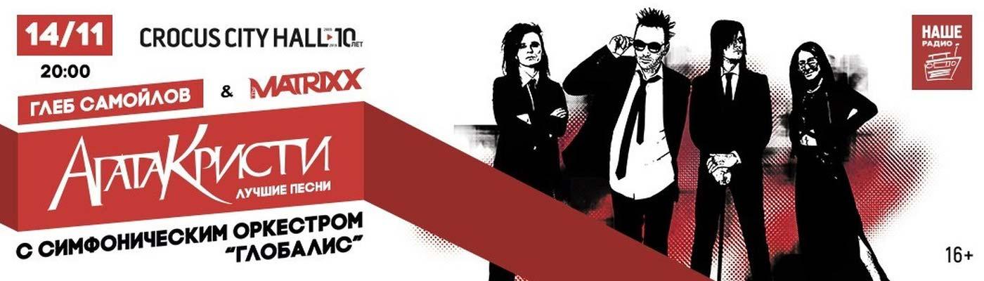 Концерт Глеб Самойлов & The MATRIXX 14 ноября 2019 в Крокус Сити Холле - Купить билеты