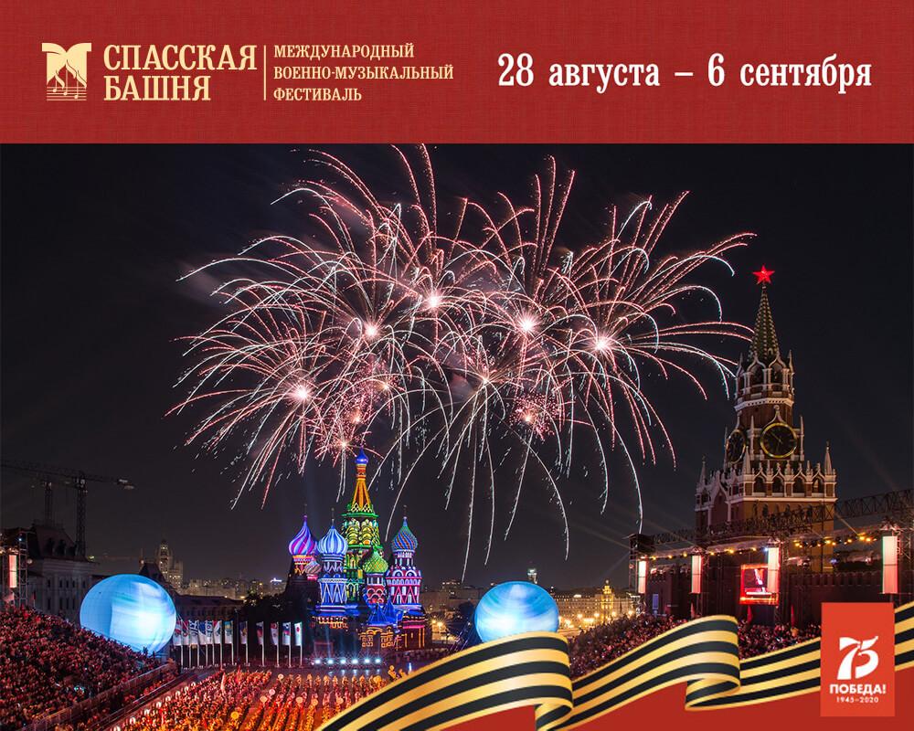 Билеты на фестиваль «Спасская башня» с 28 августа по 6 сентября 2020 на Красной площади