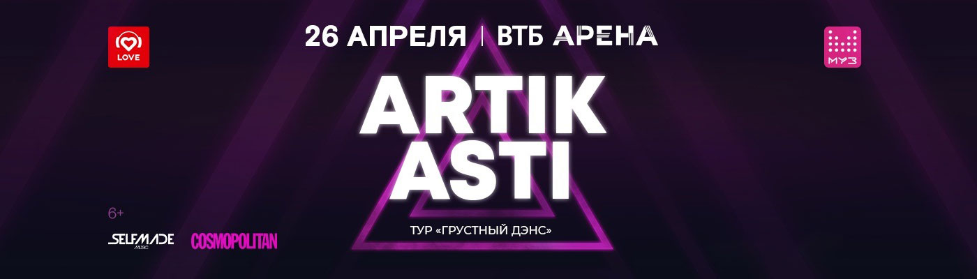 Билеты на концерт ARTIK & ASTI 26 апреля 2020 в ВТБ Арена