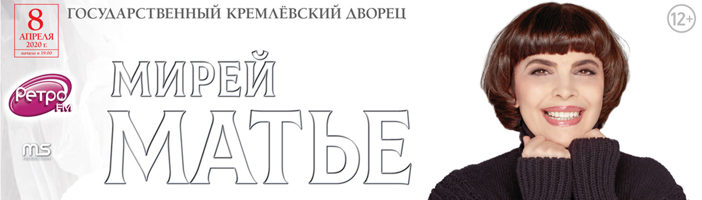 Билеты на концерт Мирей Матье 8 апреля 2020 в Государственном Кремлевском Дворце