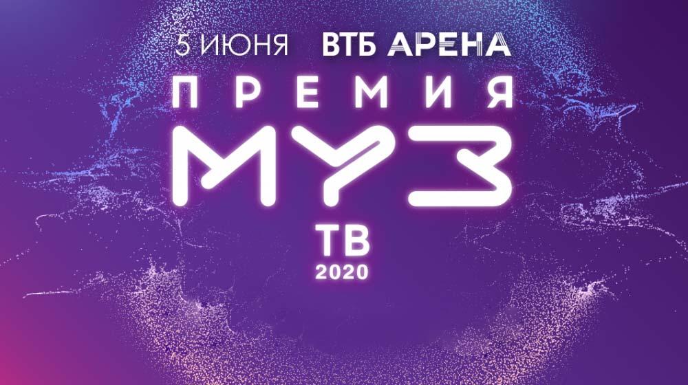 Купить билеты на концерт-премию МУЗ-ТВ 5 июня 2020 в ВТБ Арена «Динамо»