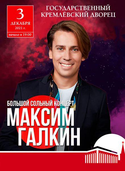 Купить Билеты на сольный концерт Максима Галкина 3 декабря 2021 в Государственном Кремлевском Дворце