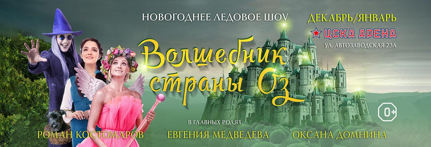 Билеты на спектакль Ильи Авербуха «Волшебник страны ОЗ» с 27 декабря 2019 по 7 января 2020 в ЦСКА АРЕНА