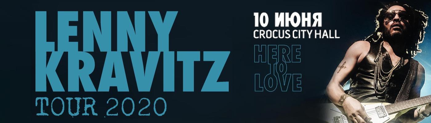 Билеты на концерт Lenny Kravitz (Ленни Кравиц) 10 июня 2020 в Крокус Сити Холл.