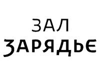 Афиша МКЗ «Зарядье»