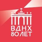 Билеты в Зеленый театр ВДНХ