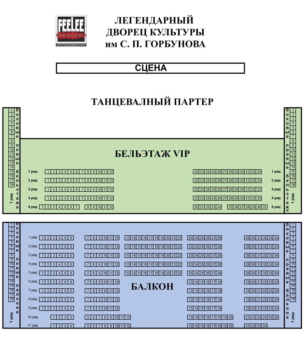 Схема зала ДК им. Горбунова