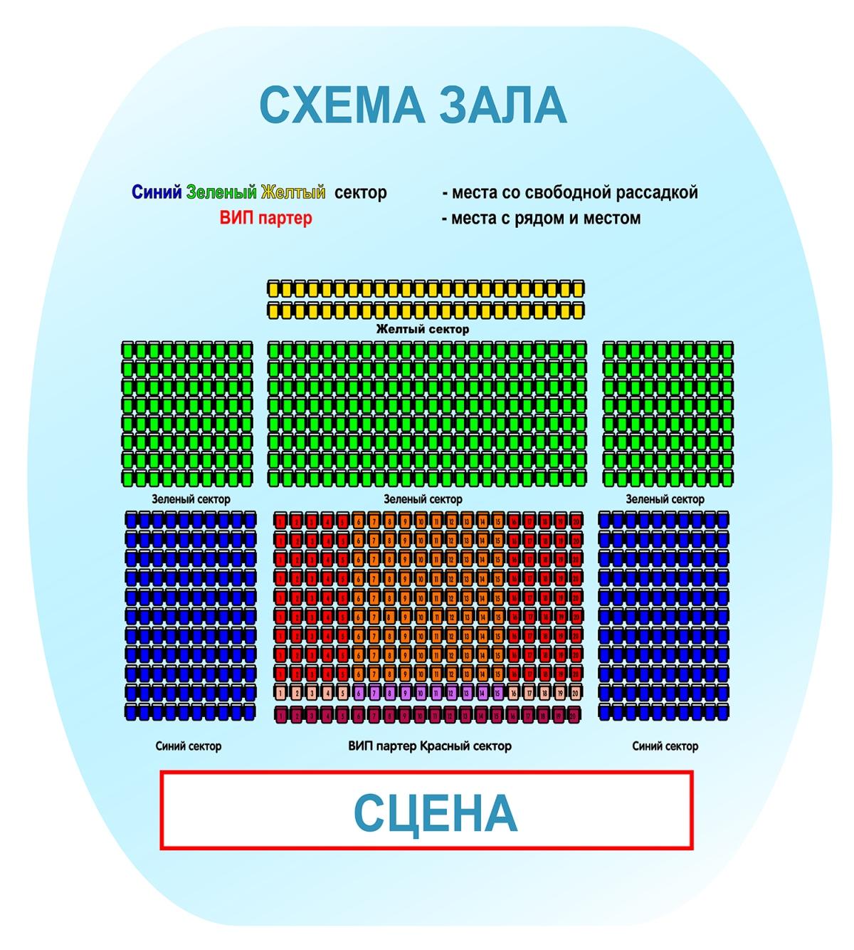 Схема зала Киноконцерн «Мосфильм»