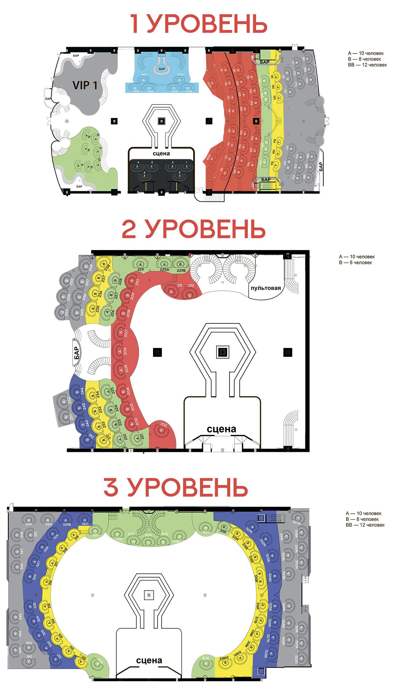 Схема зала Arena by Soho Family