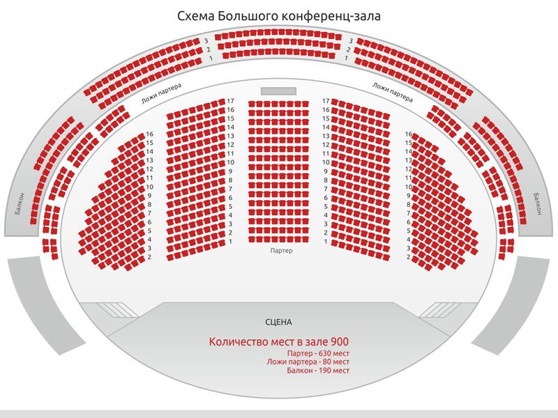 Схема концертного зал на Новом Арбате