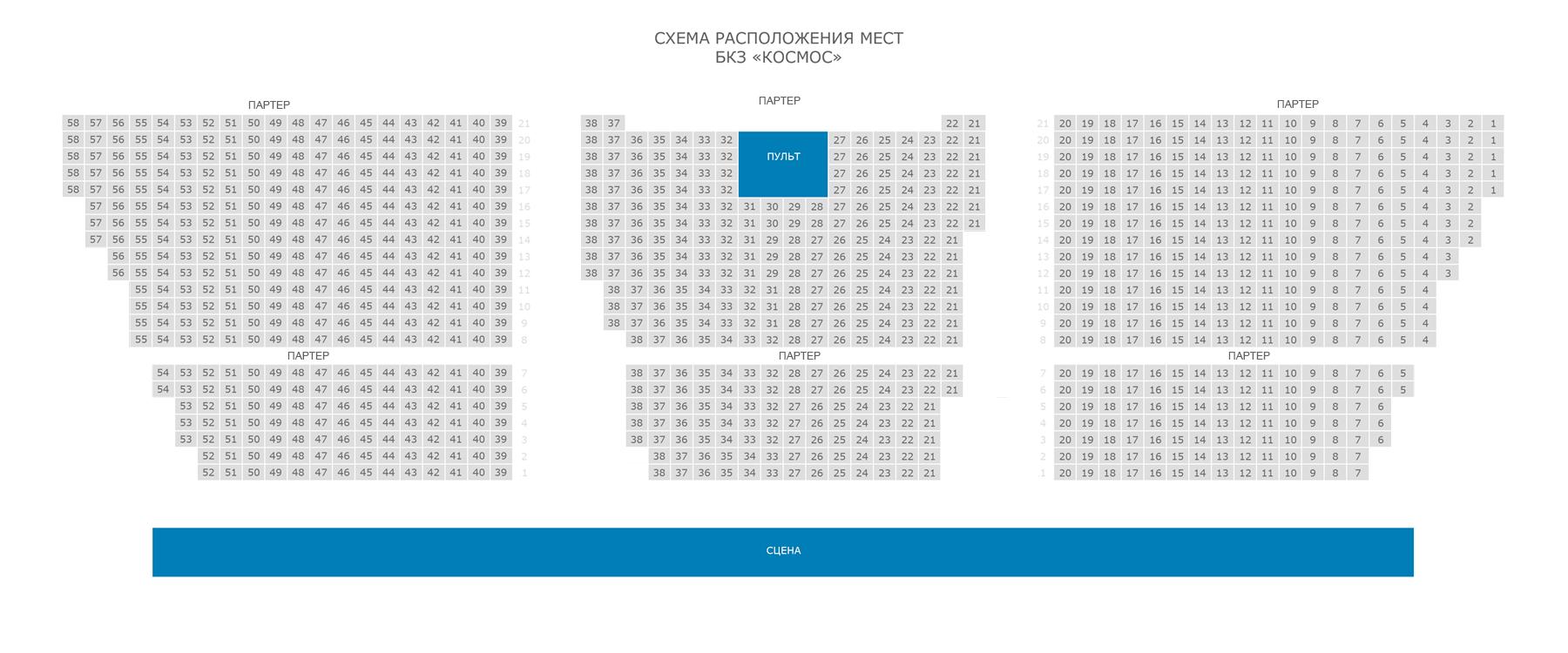 Схема зала БКЗ Космос - Афиша мероприятий - Билеты